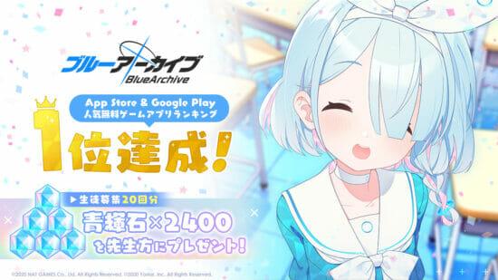 「ブルーアーカイブ」がGoogle Play、Apple Storeの人気無料ゲームランキング1位を獲得!ゲーム内で生徒を募集できる「青輝石」をプレゼント