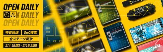 「アークナイツ」の期間限定イベント「危機契約#2 作戦コード 利刃」が開催!★5新着オペレーターの「シーン」や、ミルラの専用コーデが入手可能