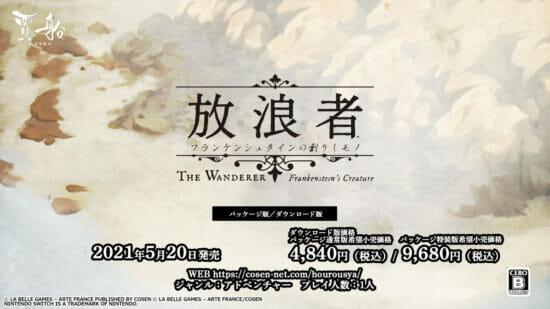 Switch「放浪者 フランケンシュタインの創りしモノ」のPVが公開!國土佳音さんが歌う「放浪歌」が視聴可能