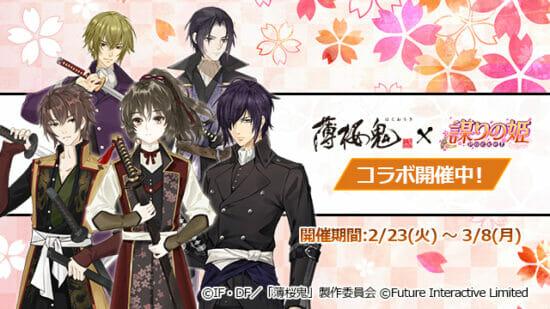 「謀りの姫:Pocket」と「薄桜鬼」のコラボイベントが開催!新キャラ「沖田総司」「斎藤一」が限定登場