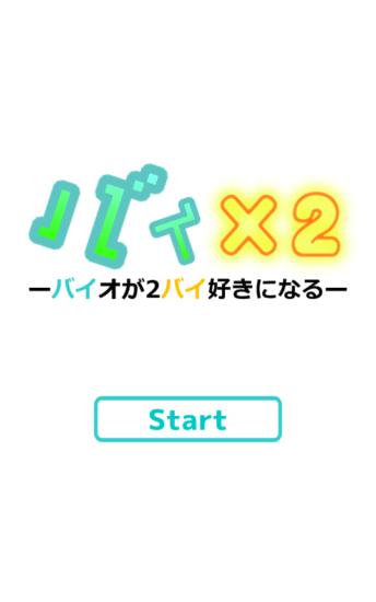 バイオロジーや薬学が学べるスマホ向け放置育成ゲーム「バイ×2」のAndroid版が配信開始!