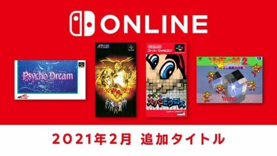 「真・女神転生II」「マリオのスーパーピクロス」など4作品がNintendo Switch Onlineに追加!2月17日からプレイ可能に