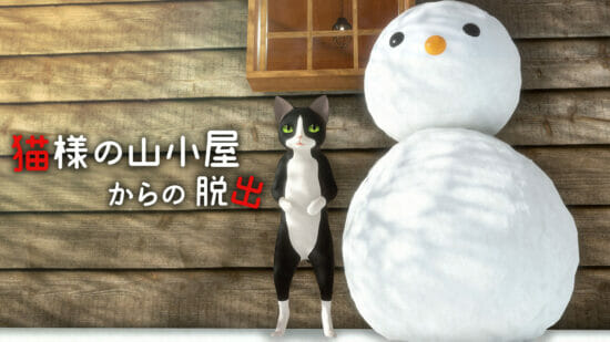 Switch向け脱出ゲーム「猫様の山小屋からの脱出」が発売開始!発売記念のセールも開催