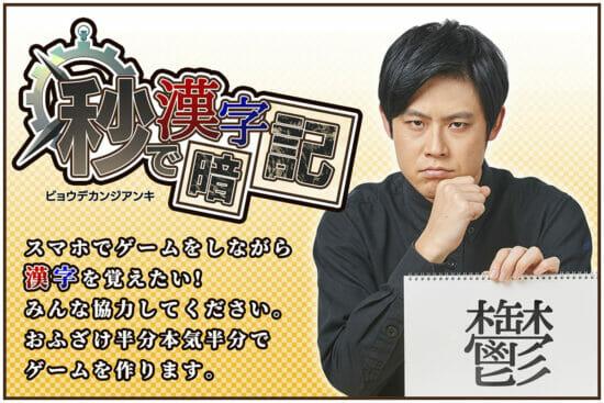 ふざけながら難しい漢字を覚えられるゲームアプリ「秒で漢字暗記」のクラウドファンディングが開始!