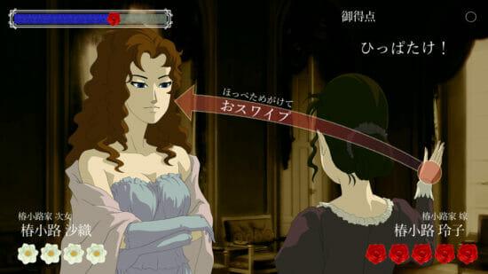 頬にめがけておスワイプ!華族の女達によるおビンタバトルゲーム「薔薇と椿 ~伝説の薔薇の嫁~」