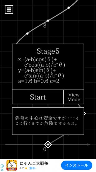 数学の美しさが弾幕となって襲いかかる弾幕回避ゲーム「Mathmare」