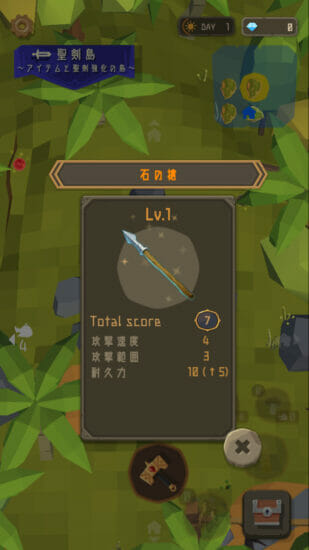 最強の剣を作りながら無人島で生き残れ!サバイバルローグライクゲーム「聖剣サバイバル」