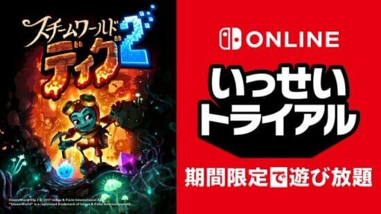 Switch「スチームワールドディグ2」のいっせいトライアルが3月1日から開催!Nintendo Switch Online加入者なら遊び放題に