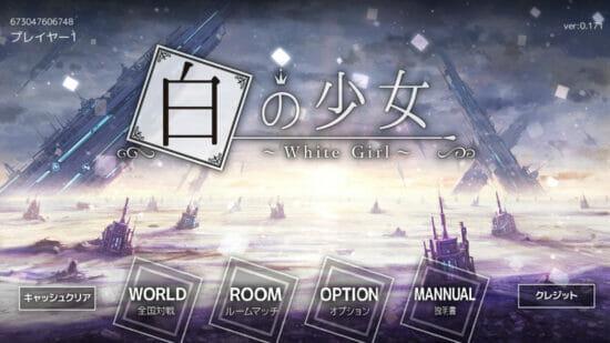 Steam版「白の少女」が2月1日から配信開始!色そのものをステータス化したリアルタイムバトル