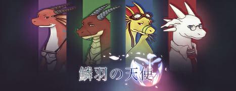ドラゴンと恋愛するアドベンチャーゲーム 「鱗羽の天使」のSteam版が正式配信開始!日本語の再翻訳版をアップデート