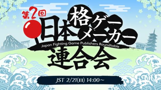 「第2回 日本格ゲーメーカー連合会」生配信が2月21日14時から放送決定!格ゲーの開発秘話やeスポーツ事情をトーク