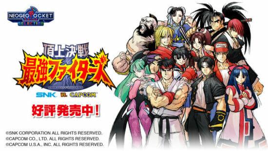 Switch「頂上決戦 最強ファイターズ SNK VS. CAPCOM」が配信開始!「KOF」や「ストリートファイター」など人気キャラクター26体が参戦