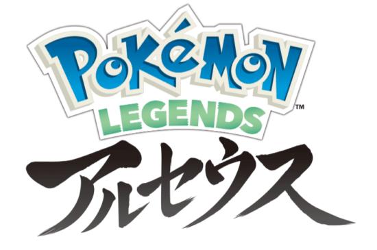 Switch「Pokémon LEGENDS アルセウス」が2022年に発売決定!アクションとRPGが融合したシリーズ最新作