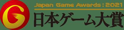 日本ゲーム大賞2021 アマチュア部門の作品テーマが「メビウスの輪」に決定!応募作品はWindows 10のみに