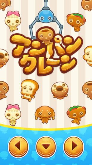 家族で楽しめるスマホ向けクレーンゲーム「アンパンクレーン」が配信開始!