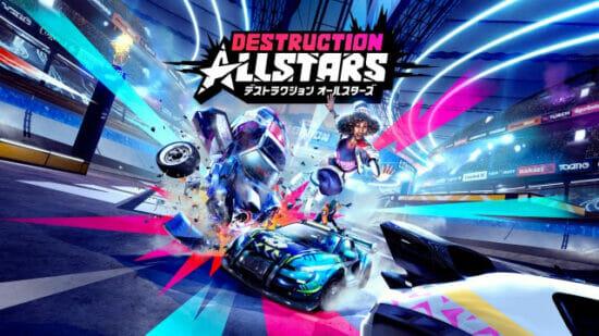 PS PlusのフリープレイにPS5用ソフト「Destruction AllStars」が追加!最大16人がぶつかり合うオンライン対戦で頂点を目指せ