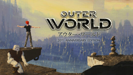 PS4「アウター・ワールド 20th ANNIVERSARY EDITION」が発売開始!20周年を記念したリマスター版