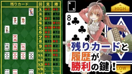 スマホ向けトランプゲーム「HIGH&LOW ~めざせ!26連勝! 5000兆円への道~」が配信開始!