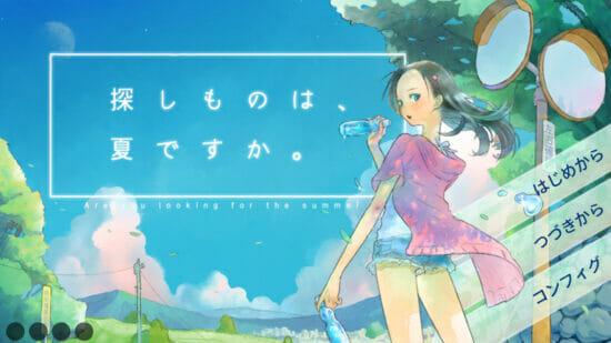 不思議な少女と過ごすひと夏を描くノベルゲーム「探しものは、夏ですか」