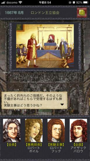 研究、権力争い、妨害行為…なんでもありの科学史シミュレーションゲーム「プリンキピア:マスター・オブ・サイエンス」
