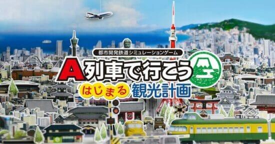 Switch「A列車で行こう はじまる観光計画」が発売開始!鉄道会社の社長になって街を発展させていく鉄道経営シミュレーション