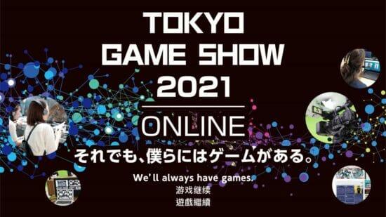 「東京ゲームショウ2021」がオンラインで開催決定!今年のテーマは「それでも、僕らにはゲームがある。」