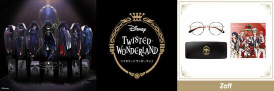 「ディズニー ツイステッドワンダーランド」の世界観が美しいアイウェアになって登場!4月中旬に予約受付を開始