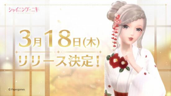 3D着せ替えコーデRPG「シャイニングニキ」が3月18日に配信決定!