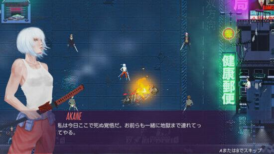 Switch「アカネ」のダウンロード版が発売開始!サイバーパンクな未来都市が舞台の1ヒット1キルアクションゲーム