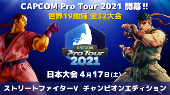 「ストリートファイターV」の世界大会「CAPCOM Pro Tour Online 2021」が開催決定!日本対象の予選大会は計4回に