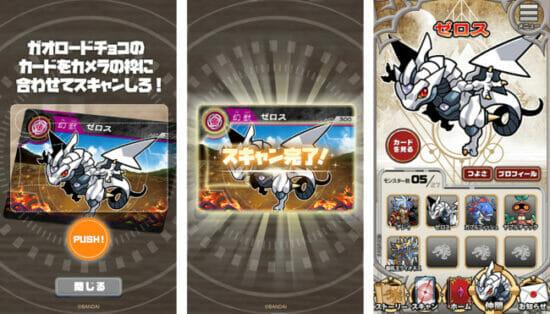 スマホ向け「ガオロード ワールド」が配信開始!「超獣戯牙ガオロードチョコ」のカードをスマホで読み取るコレクションゲーム
