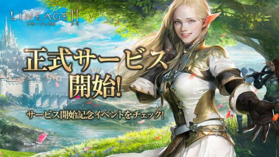 オープンワールドRPG「リネージュ2M」が配信開始!PCオンラインゲーム「リネージュ2」の後継リメイクゲーム