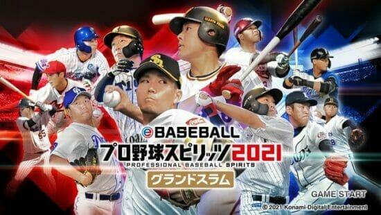 Switch「eBASEBALLプロ野球スピリッツ2021 グランドスラム」が7月8日に発売決定!2021年の最新選手データを搭載