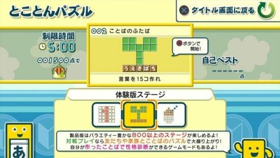 PS4版「ことばのパズル もじぴったんアンコール」の無料体験版が配信開始!