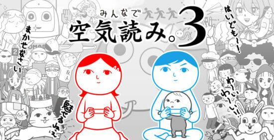 「みんなで空気読み。3」が3月19日に発売決定!「空気読めてる度」を診断する人気シリーズの最新作