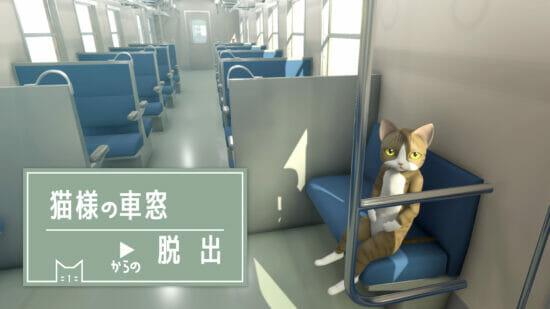 Switch「猫様の車窓からの脱出」が発売開始!猫様脱出シリーズの第3弾