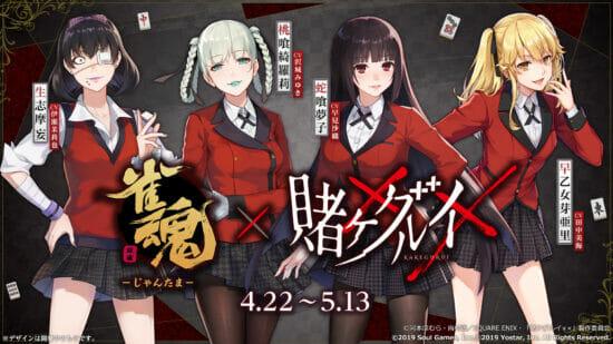 「雀魂」と「賭ケグルイ××」のコラボイベントが4月22日から開催決定!蛇喰夢子や早乙女芽亜里が雀士として登場