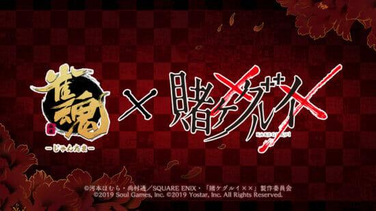 麻雀ゲーム「雀魂」とTVアニメ「賭ケグルイ××」がコラボ決定!詳細は後日発表予定