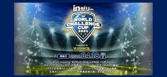 「ウイニングイレブン 2021」の国際大会「inゼリー esports world challenge cup 2021」が4月18日にオンライン配信決定!