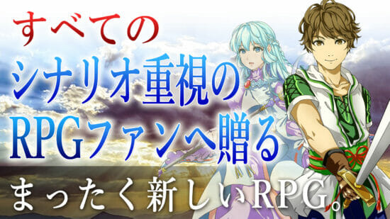 RPG×リズムアクション「RPGただひと エリス編」の体験版が配信開始!敵のこころがわかったら、あなたは敵をゆるせるかもしれない。