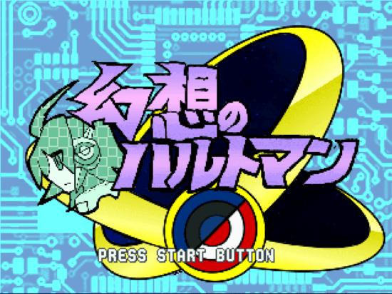 「東方Project」のファンゲーム「幻想のハルトマン」の早期アクセスが4月30日から開始!「ロックマンエグゼ」に着想を得て作成されたアクションゲーム