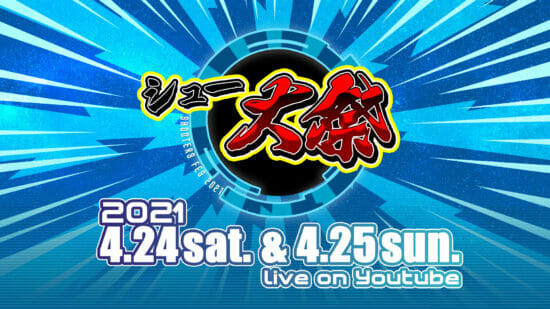 シューティングゲームの配信イベント「シュー大祭 ~シューティングゲーム大感謝祭~」が4月24日・25日に開催決定!