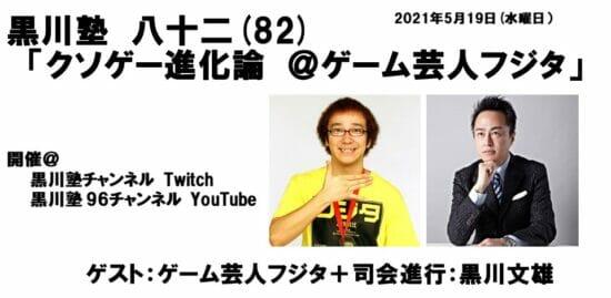 「黒川塾82」が5月19日に開催!ゲーム芸人フジタ氏と共に「クソゲー進化論」を語りつくす