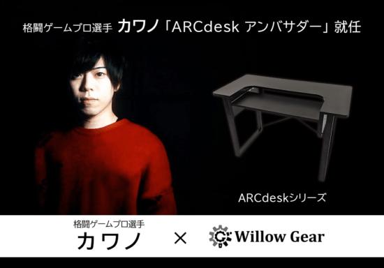 プロ格闘ゲーマーのカワノ選手がゲーミングデスク「ARCdesk」のアンバサダーに就任!