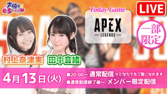 声優e-Sports部が「Apex Legends」を生配信!一部参加型ありで4月13日20時から配信予定