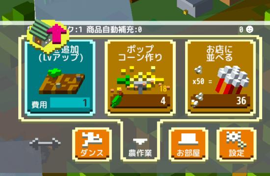 ポップコーンを作ってお金を儲ける農園シミュレーションゲーム「ポップコーン農場経営 -ボクセルファーム -」