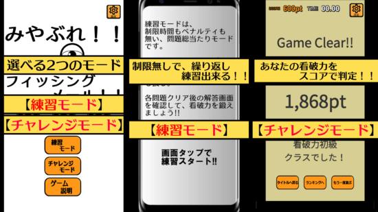 Android向け「みやぶれ!!フィッシングメール!!」が配信開始!フィッシングメール看破のコツを遊んで学べる間違い探しゲーム
