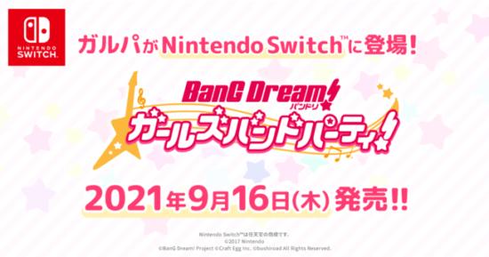 「バンドリ! ガールズバンドパーティ! for Nintendo Switch」が9月16日に発売決定!