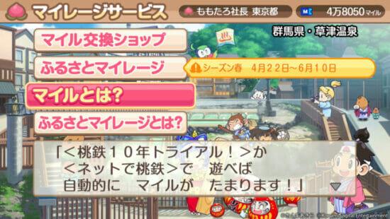 「桃太郎電鉄 ~昭和 平成 令和も定番!~」が無料アップデートを実施!新機能「マイレージサービス」を搭載