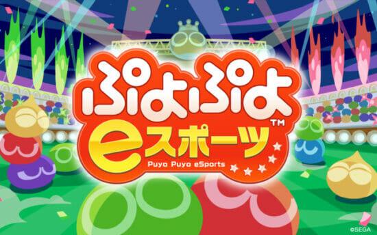 ぷよぷよeスポーツのオフライン対戦会「上野BPT」が4月6日から再開